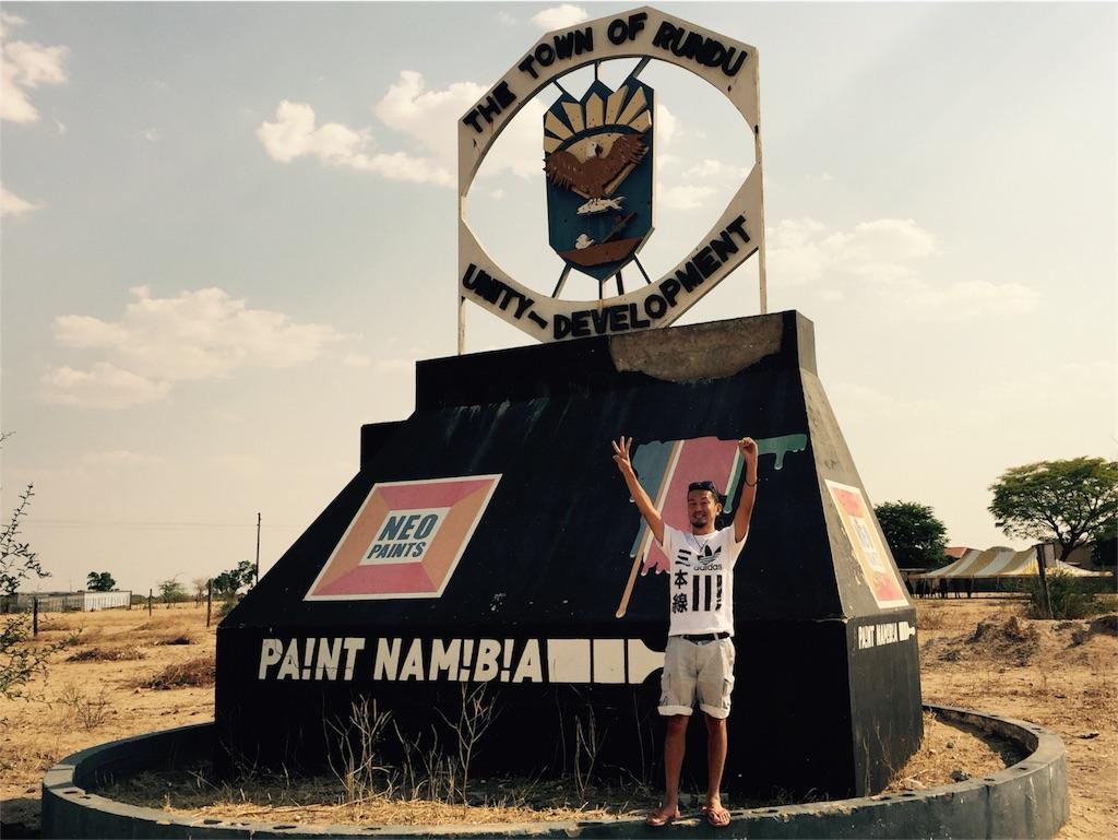 f:id:TPVC28-Namibia:20161018031730j:image