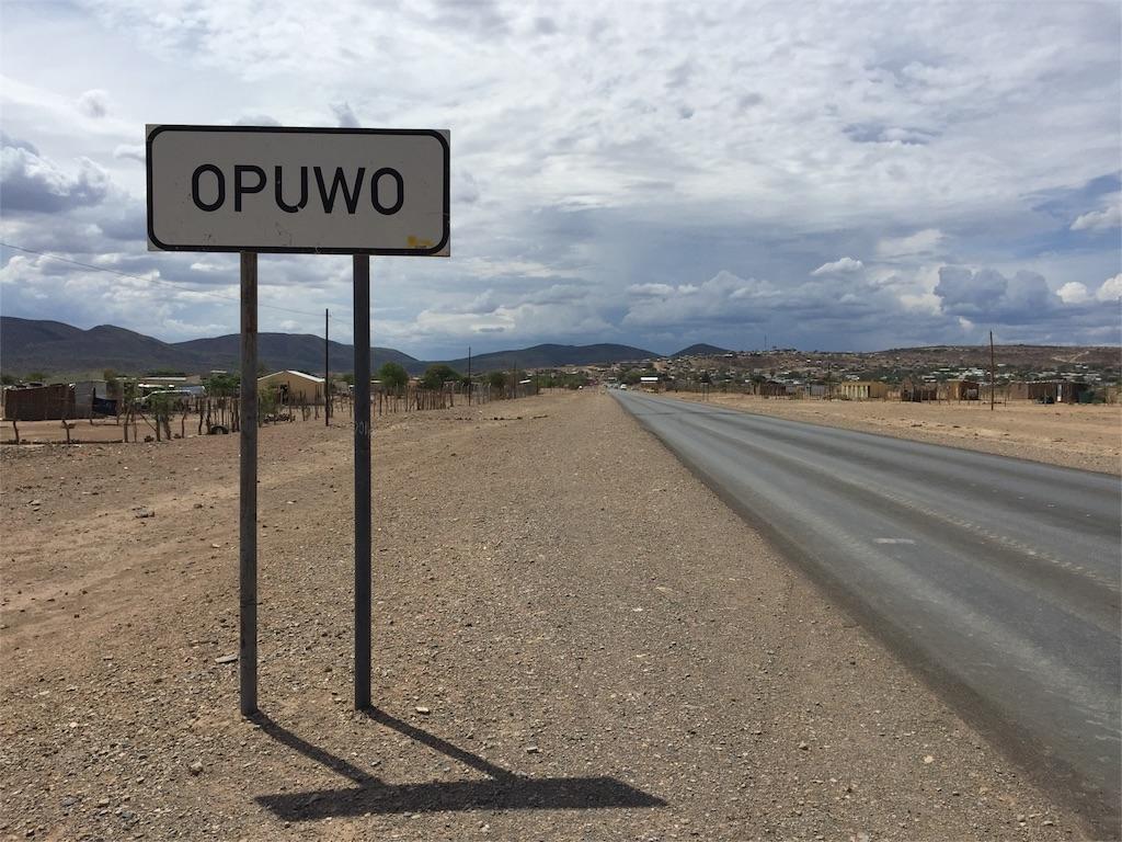 f:id:TPVC28-Namibia:20161208210911j:image