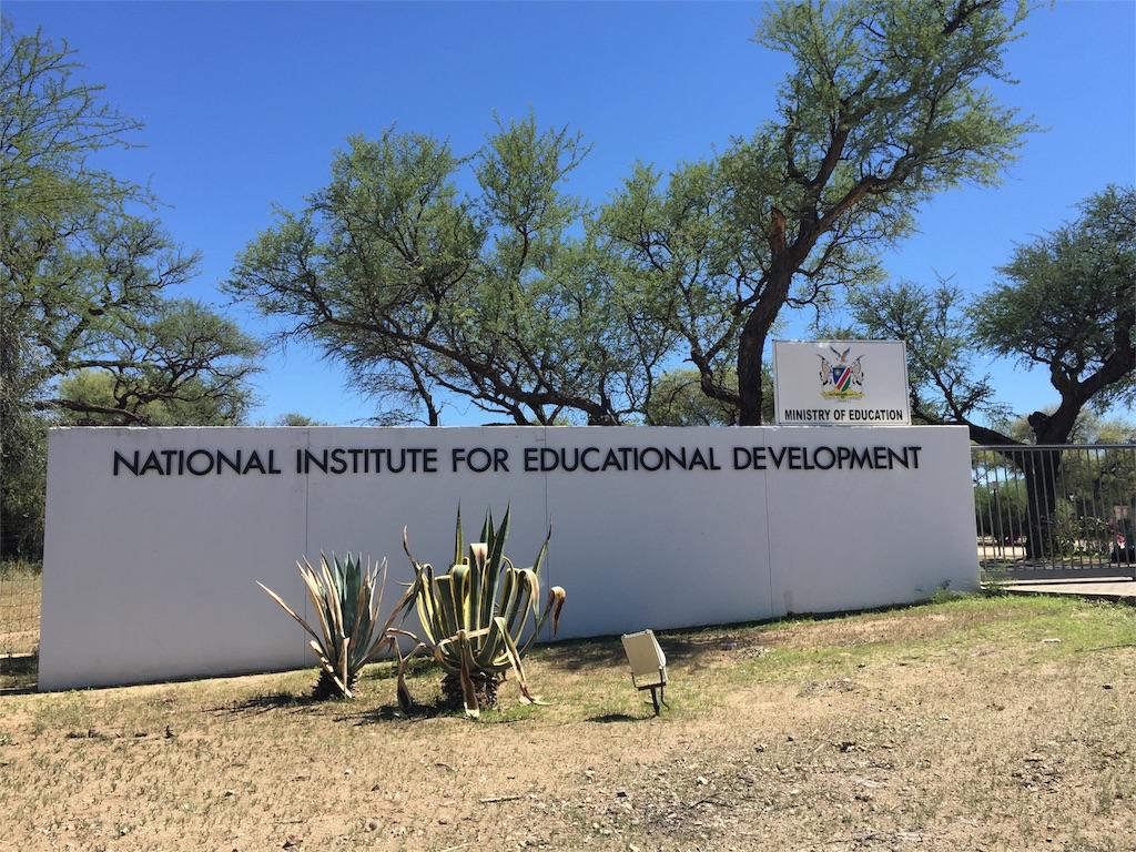 f:id:TPVC28-Namibia:20161213013534j:image