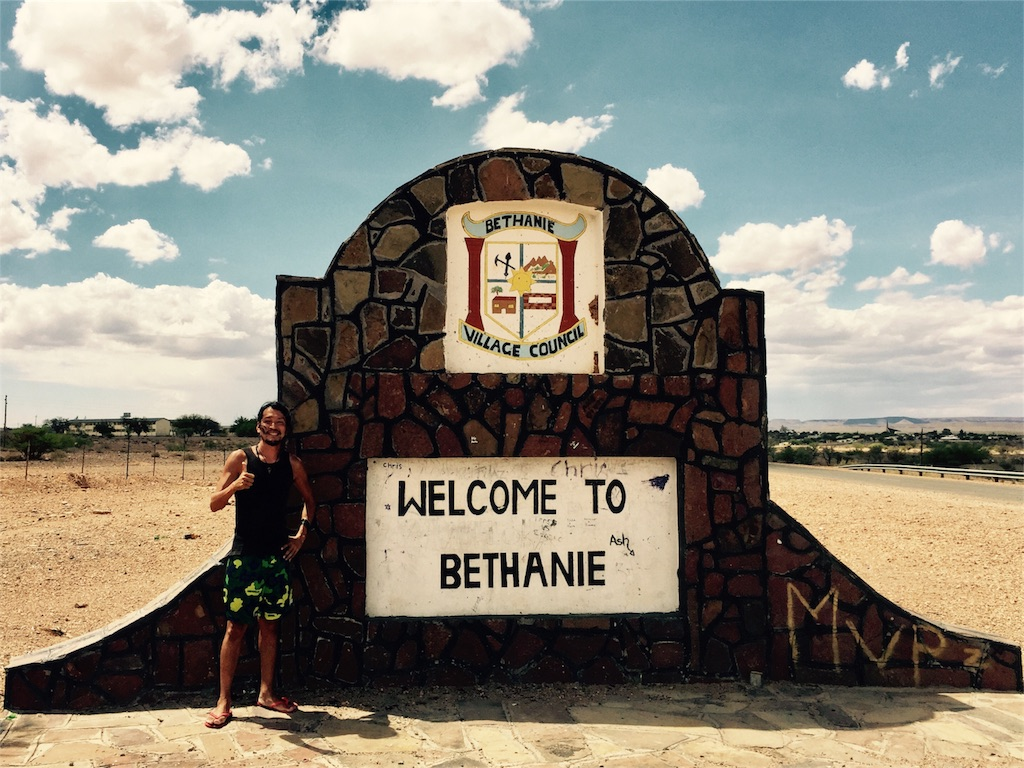 f:id:TPVC28-Namibia:20170106075555j:image