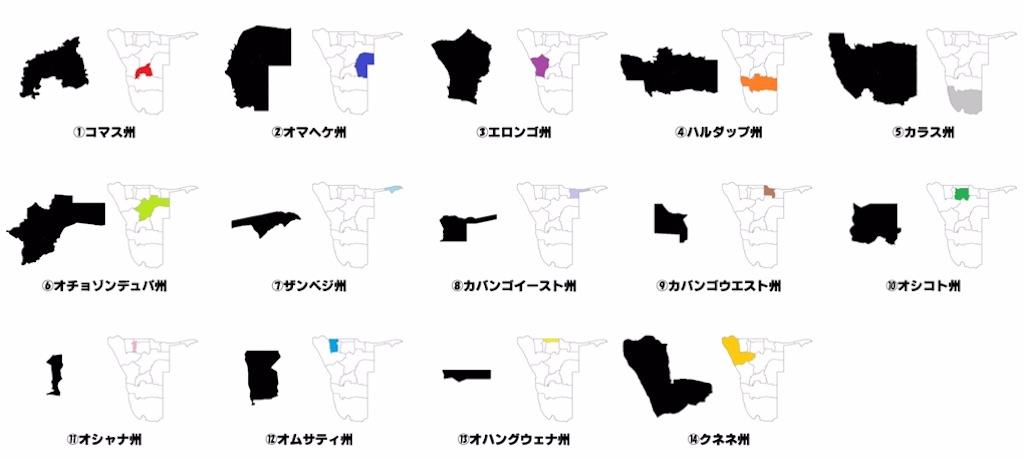 f:id:TPVC28-Namibia:20170128231303j:image