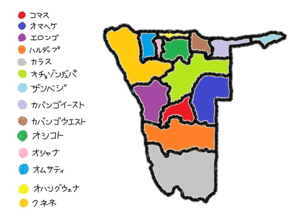 f:id:TPVC28-Namibia:20170129000142j:image
