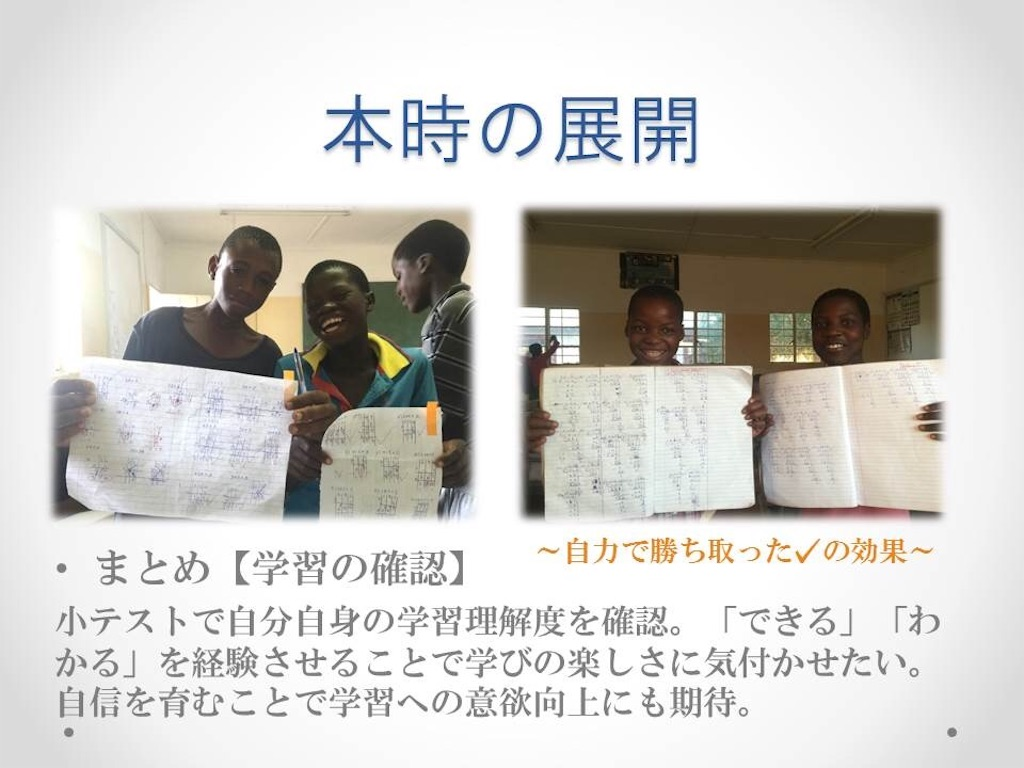 f:id:TPVC28-Namibia:20170129002552j:image