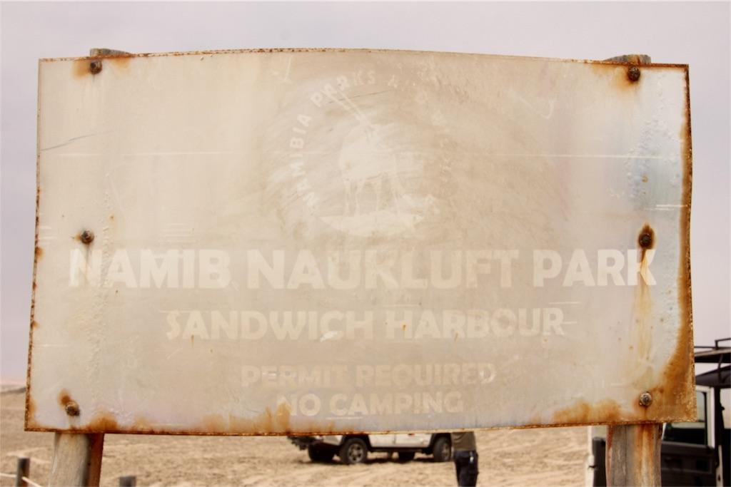 f:id:TPVC28-Namibia:20170305163151j:image