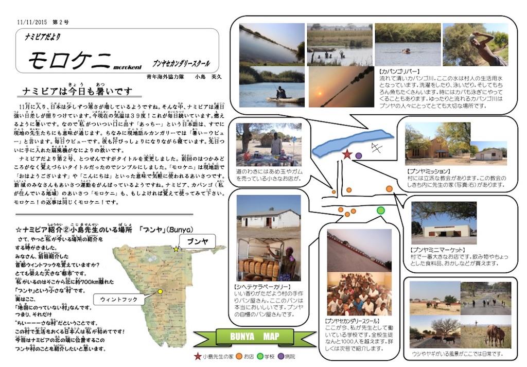 f:id:TPVC28-Namibia:20170313231301j:image