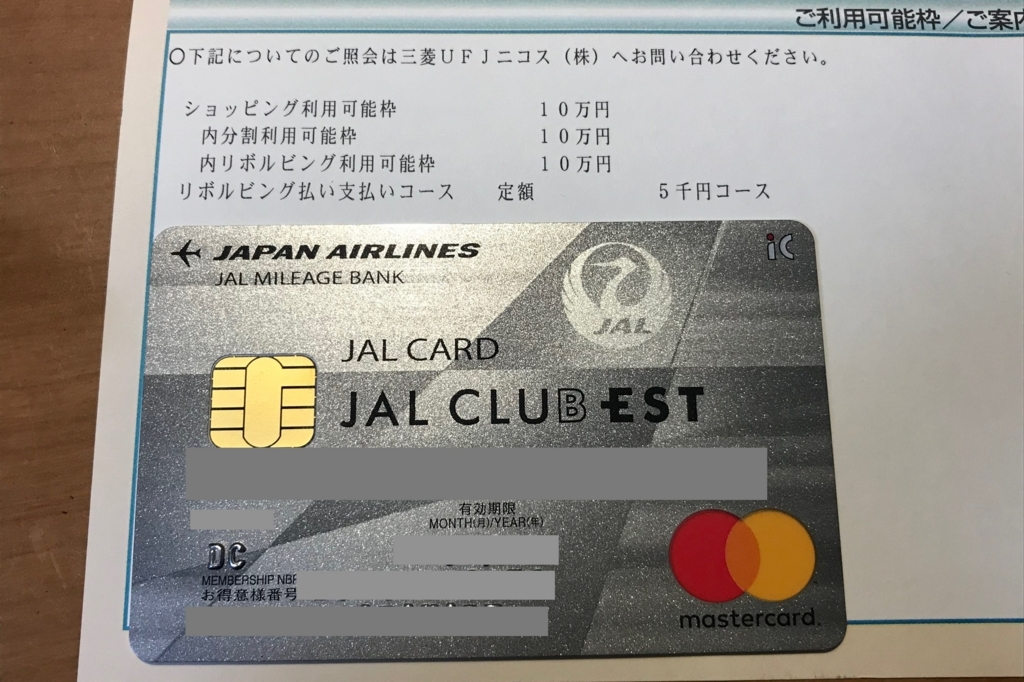 JAL CLUB RST master