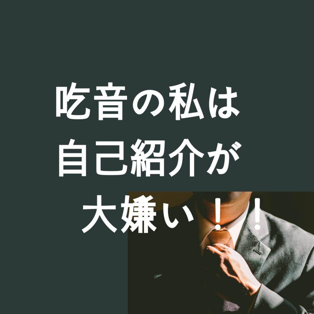 f:id:TT_stutter_stammer:20190116154522p:plain