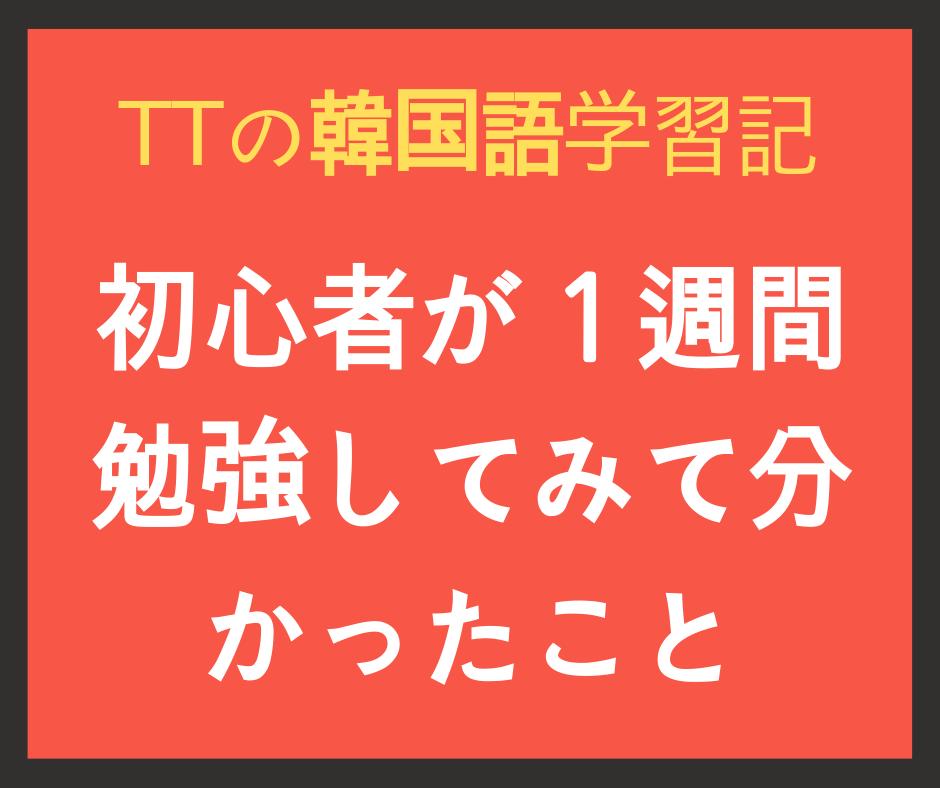 f:id:TT_stutter_stammer:20190203205414p:plain