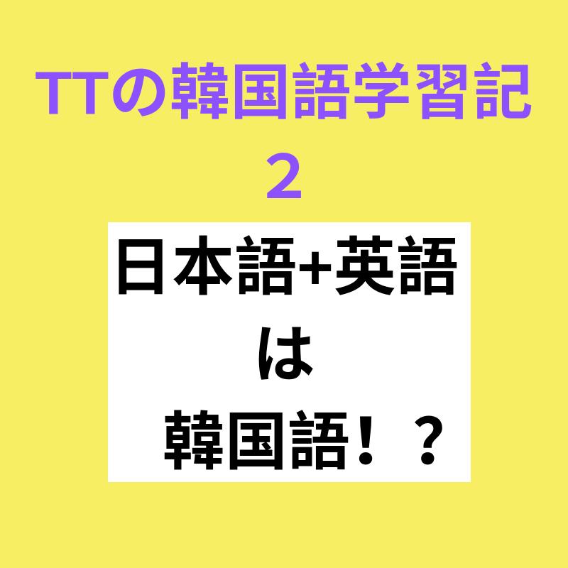 f:id:TT_stutter_stammer:20190220170942p:plain