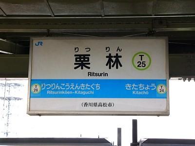 栗林駅の駅名標