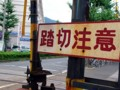 [K-ON]修学院駅近くの踏切