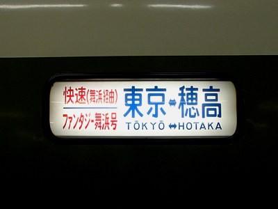 ファンタジー舞浜号・東京⇔穂高