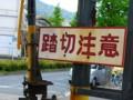 [K-ON]修学院駅横の踏切