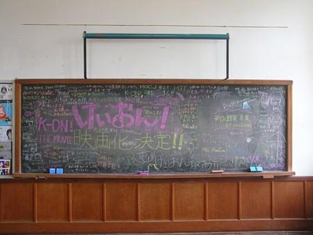 豊郷小学校旧校舎の黒板