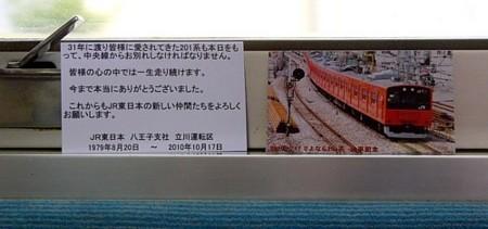 立川運転区による201系H7編成ラストランの乗車記念カード