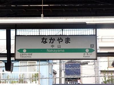 中山駅駅名標