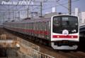 [205系]京葉線開業20周年のHM付き205系