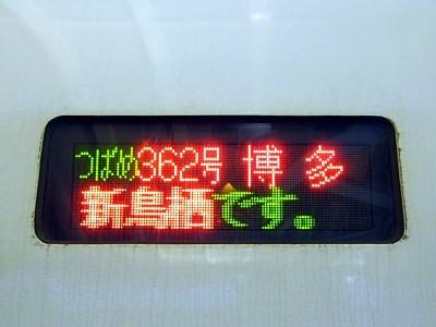 つばめ362号
