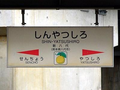 新八代駅(在来線)駅名標