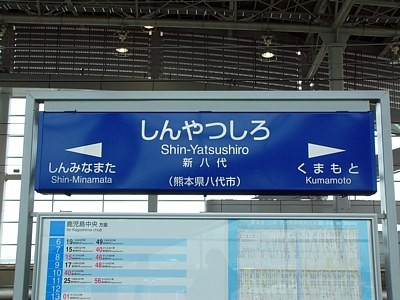 新八代駅(新幹線)駅名標