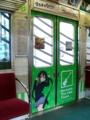 [20111224][K-ON]映画けいおん!電車のドア内側