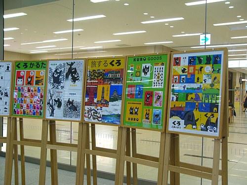 博多駅改札内のギャラリー