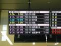 [20111229]博多駅の発車案内