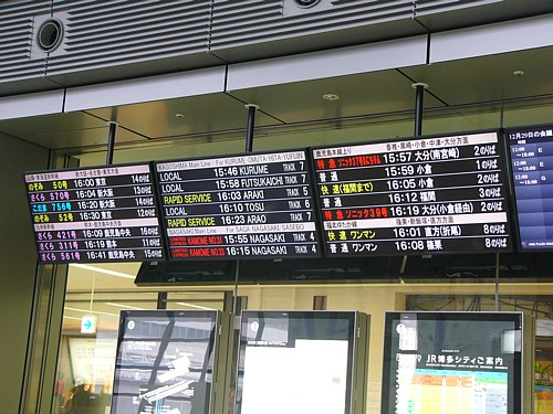 博多駅の発車案内