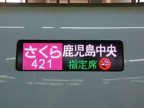 さくら421号