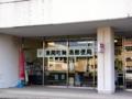 [20111230]東開町簡易郵便局