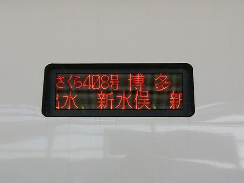 さくら408号