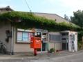 備前犬島簡易郵便局(岡山市東区)