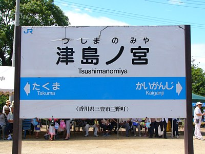 津島ノ宮駅の駅名標