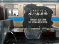 [20120815]伊予西条駅のホームにあるうちぬき
