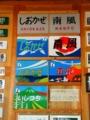 [20120815]四国鉄道文化館に展示されているヘッドマーク