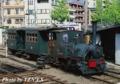 [20120917]坊っちゃん列車(古町にて)