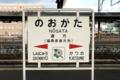 直方駅の駅名標