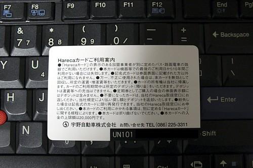 個別「宇野バス発行のHareca裏面」の写真、画像、動画 - 宇野バス ...