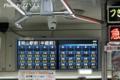 岡山駅前(中銀前)までの運賃表
