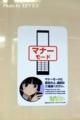 俺妹仕様の携帯電話マナーアップ