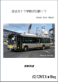 宇野バス日野車本イメージ