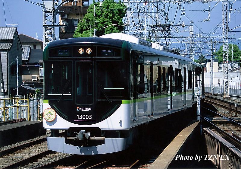 13003F「宇治・伏見 おうじちゃまEXPRESS」