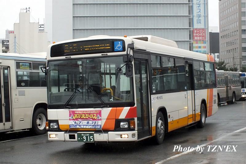岡山230 あ・915(H915)