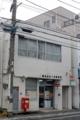 鎌倉由比ヶ浜郵便局