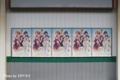 修学院駅の5連ポスター(ハナヤマタ)