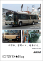 C87新刊イメージ(宇野バス)