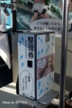 ヤマノススメラッピングバスの整理券発行機