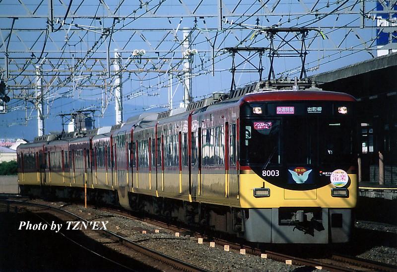 8003F 比叡山連絡洛楽