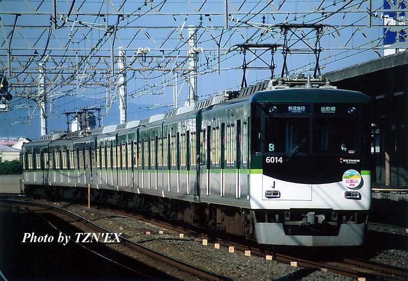 6014F 比叡山連絡快速急行