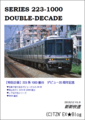 C89新刊イメージ(223系1000番台)